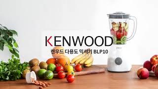 켄우드 데일리 믹서기 BLP10