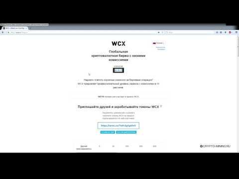 Wcex.co - биржа криптовалют с низкой комиссией. Обзор и Отзывы.