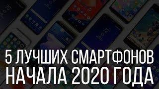 5 ЛУЧШИХ СМАРТФОНОВ НАЧАЛА 2020 ГОДА