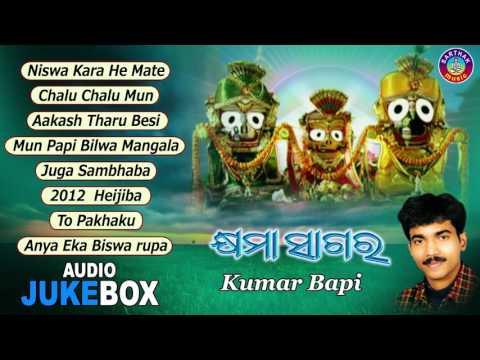 KHYAMA SAGARA Odia Jagannath Bhajans Full Audio Songs Juke Box | Kumar Bapi |Sarthak Music