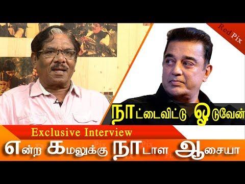 kamal rajini politics | rajinikanth and kamal are using the situation in tamil nadu | redpix