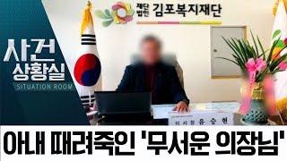 '두 얼굴 의장님'…유승현 '살인죄 적용' 검토 | 사건상황실