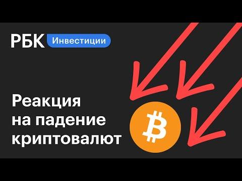 Реакция на цену рубля и падение Bitcoin на рынках