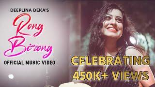 RONG BIRONG Deeplina Deka Mp3 Song Download
