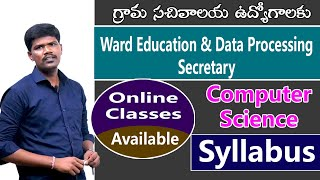Gramasachivalayam ward  Educatuion & Data Processing Secretary Syllabus(computer Science)