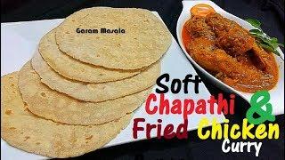 ഗസ്റ്റ് ഉണ്ടോ?ഇതാ, ഡിന്നറിനു കിടിലൻ പൊരിച്ച കോഴി കറിയും ചപ്പാത്തിയും Chapathi & Fried Chicken Curry