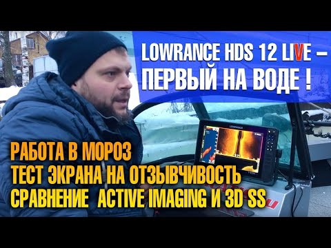 "Вода, мороз , LOWRANCE LIVE 12"". Декабрьский экстрим. Обзор и тест новичка за 350+ тыс рублей ."