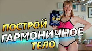 Спортивное питание для набора мышечной массы девушкам