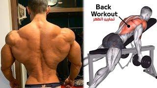 أفضل تمارين الظهر وزيادة عرض كمال الاجسام (Back Workout For Mass)