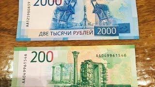 Новые купюры начали появляться в руках россиян