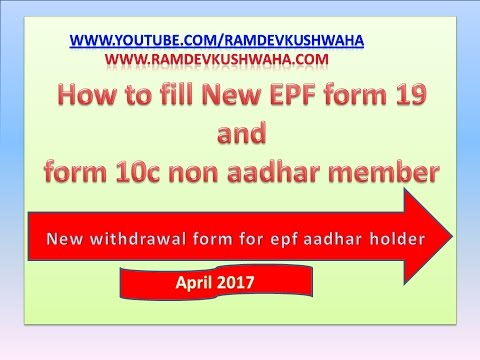 how to fill new pf withdrawal form for non aadhar member - YouTube