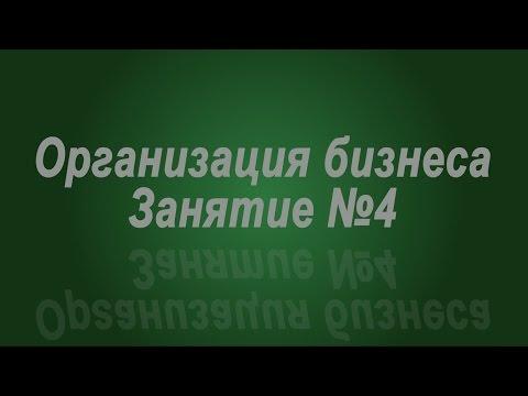 видео: Занятие № 4. Организация бухучета