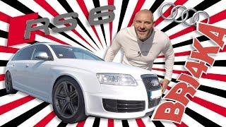 Bri4ka представя Audi RS6 C6 - бруталната кола!
