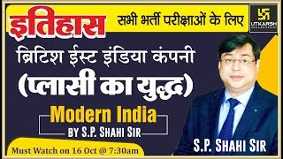 प्लासी का युद्ध | ब्रिटिश ईस्ट इंडिया कंपनी #-3 | Modern History of India | By S.P. Shahi Sir