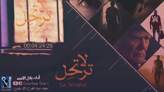 أنشودة لا ترتحل | بلال الأحمد | فريق نجوم غرباء للفن الإسلامي