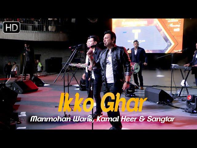 Ikko Ghar - Manmohan Waris, Kamal Heer & Sangtar