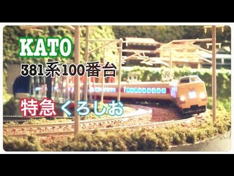 100 japanese railroad model n gauge