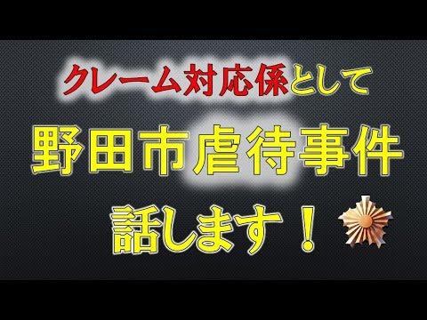 【思いをぶつけます!】野田市虐待事件!教育委員会の対応【元警察官:現クレーム担当係】