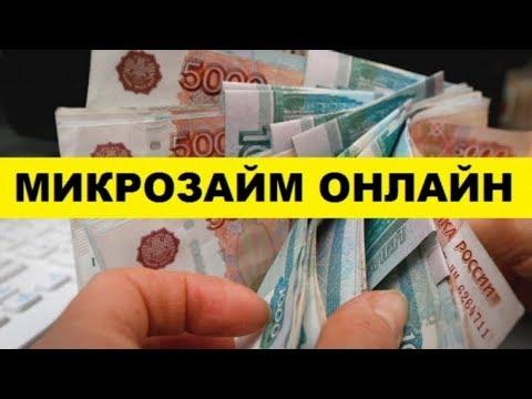 Деньги в долг челябинск отзывы