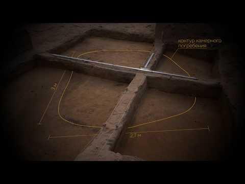 Методика раскопок курганов