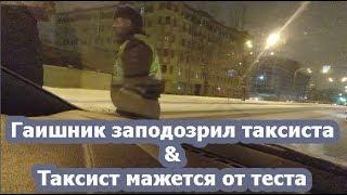 Гаишник подозревает таксиста в употреблении наркотиков🚔