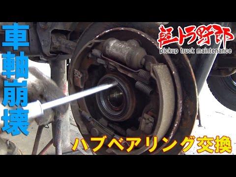軽トラ野郎「ハブベアリング交換」スバルサンバートラック