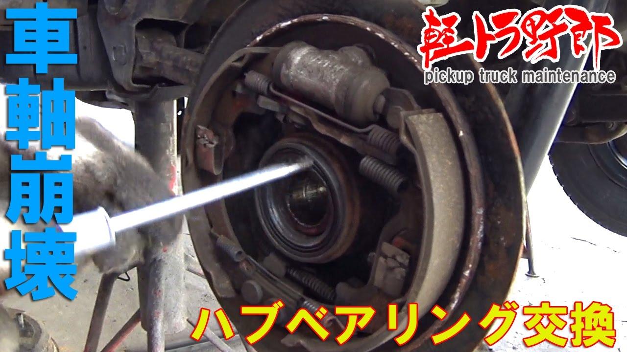 軽トラ野郎「ハブベアリング交換」スバルサンバートラック ...