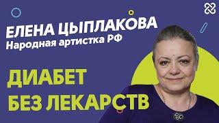 Диабет без лекарств || Народная артистка Елена Цыплакова