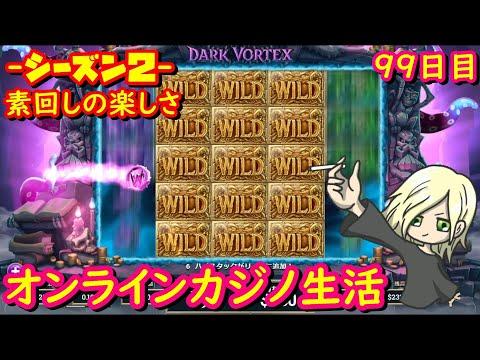 オンラインカジノ生活-99日目-【シーズン2】