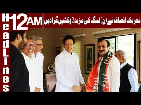 PTI Nay PMLN Ki Mazeed 2 Wicket Aur Gira Di - Headlines 12 AM - 23 May 2018 | Express News