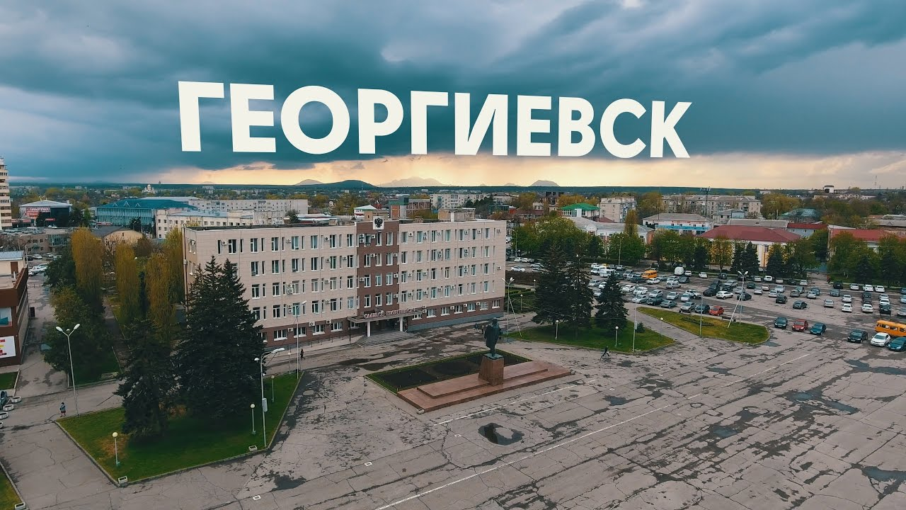 Доклад на тему город георгиевск 6193
