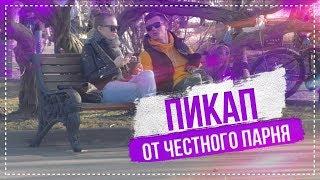 ПИКАП ОТ ЧЕСТНОГО ПАРНЯ / ПИКАП ПРАНК / NS TV