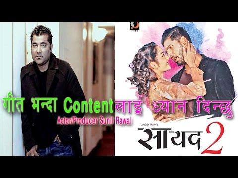 Sunil Rawal   Latest Interview   Saayad 2 Producer   गीत भन्दा Content लाई ध्यान दिन्छु