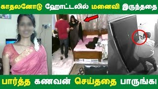காதலனோடு ஹோட்டலில் மனைவி இருந்ததை பார்த்த கணவன் செய்ததை பாருங்க!  Tamil News