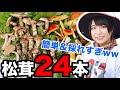 【総額●万円】簡単に高級キノコを大量収穫!!熊肉と一緒に食べてみた【野生きのこ狩り】