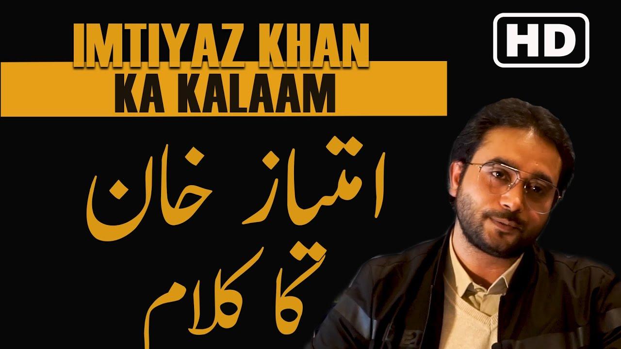 Download Imtiyaz Khan ka kalaam امتیاز خان کا کلام