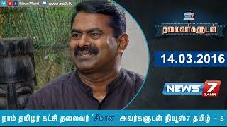 Thlaivargaludan News7 Tamil with Seeman