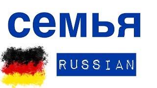 Моя семья - немецкие предложения на русском  - немецкий для начинающих с нуля - A1, A2
