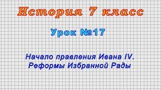 История 7 класс (Урок№17 - Начало правления Ивана IV. Реформы Избранной Рады.)