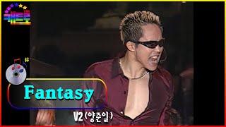 [콘서트 무한지대] ★양준일 희귀영상 2탄★ 양준일(V2) 의  Fantasy 영상 풉니다!!