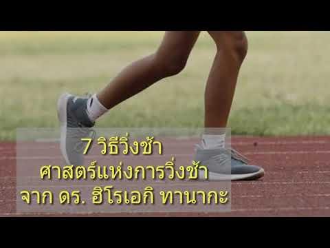 7 วิธีวิ่งช้า - ศาสตร์แห่งการวิ่งช้าจาก ดร. ฮิโรเอกิ ทานากะ