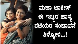Maja Talkies artists Aparna and Swetha Changappa remuneration details | Top Kannada TV