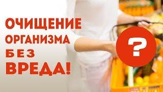 ТОП 7 ДЕТОКС ПРОДУКТОВ -  очищение организма доступно и полезно