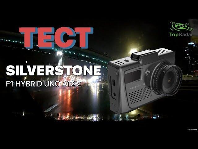 Обзор SilverStone F1 HYBRID UNO A12 Z | Видеорегистратор с радар-детектором - пример записи, тест