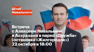 Астрахань: встреча с Алексеем Навальным 22 октября в 18:00