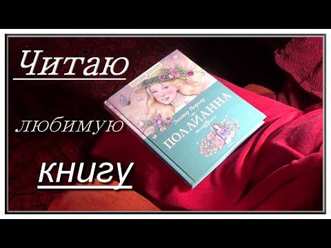 Поллианна вырастает  Глава 1//Поллианна//Элинор Портер//Читаю любимую книгу