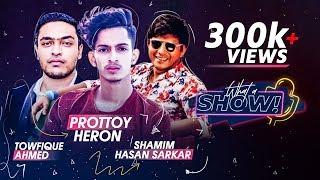 Prottoy Heron (Ajaira LTD)| Shamim Hasan Sarkar | Towfique | What A Show! with Rafsan Sabab | S01E03