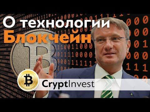 Bitcoin Дмитрий Медведев и Герман Греф о технологии Блокчейн в недалёком будущем