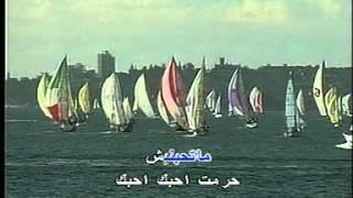 Arabic Karaoke 7ARRAMT A7IBBAK WARDA