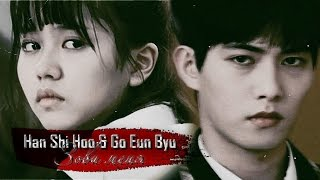 Download crossover|Han Shi Hoo & Go Eun Byul|Зови меня Mp3 and Videos